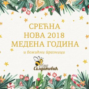 Srećna nova medena 2018. godina