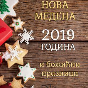 Srećna nova medena 2019. godina